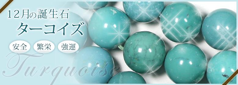 12月の誕生石:ターコイズ(安全・繁栄・強運)