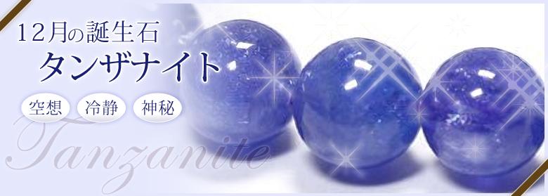 12月の誕生石:タンザナイト(空想・冷静・神秘)