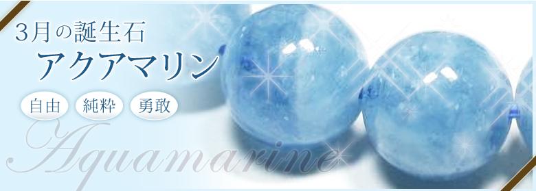 3月の誕生石:アクアマリン(自由・純粋・勇敢)