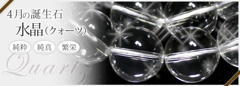 4月の誕生石:水晶(純粋・純真・繁栄)