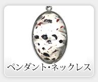 水晶のペンダント・ネックレス