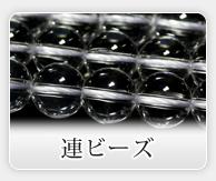 水晶の連ビーズ一覧