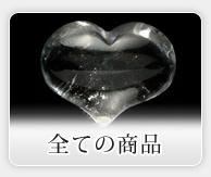 水晶の全ての商品