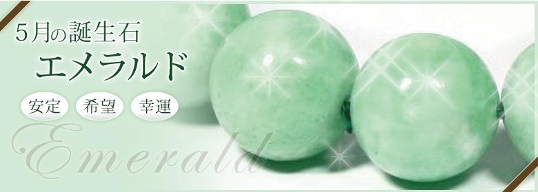5月の誕生石:エメラルド(安定・希望・幸運)