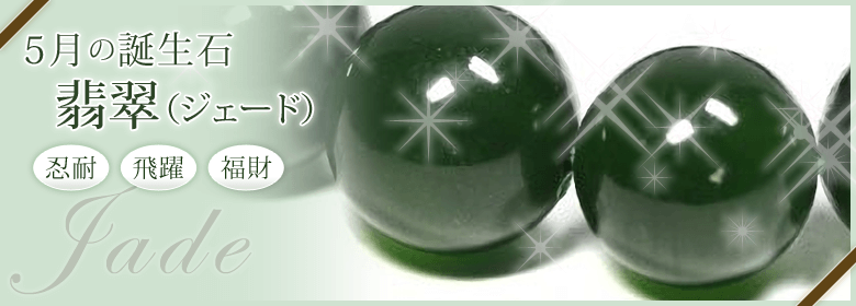 5月の誕生石:翡翠(忍耐・飛躍・福財)
