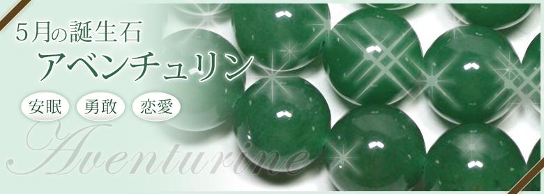 5月の誕生石:アベンチュリン(安眠・勇敢・恋愛)