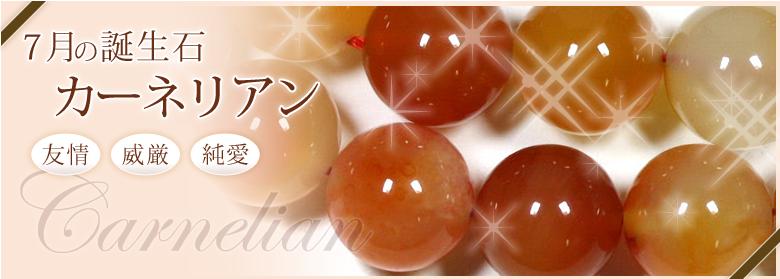 7月の誕生石:カーネリアン(友情・威厳・純愛)