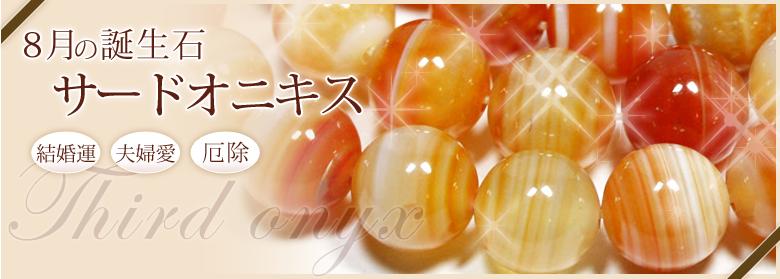 8月の誕生石:サードオニキス(結婚運・夫婦愛・厄除)