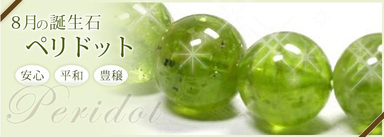 8月の誕生石:ペリドット(安心・平和・豊穣)