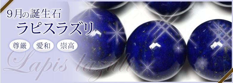 9月の誕生石:ラピスラズリ(尊厳・愛和・崇高)