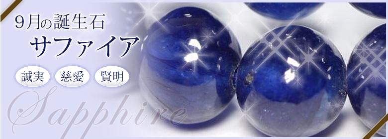 9月の誕生石:サファイア(誠実・慈愛・懸命)