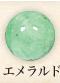 エメラルド