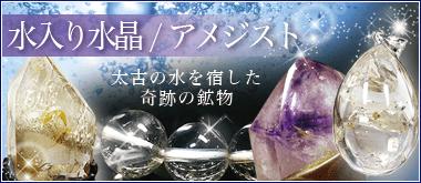 水入り水晶・アメジスト