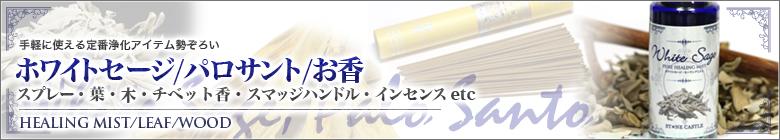 セージ・パロサント・お香