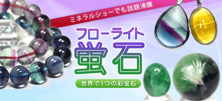 """ミネラルショーでも話題沸騰 """"蛍石""""フローライト〜世界で1つの彩宝石〜"""