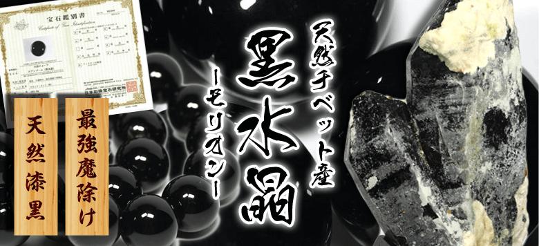 天然チベット産黒水晶(モリオン)