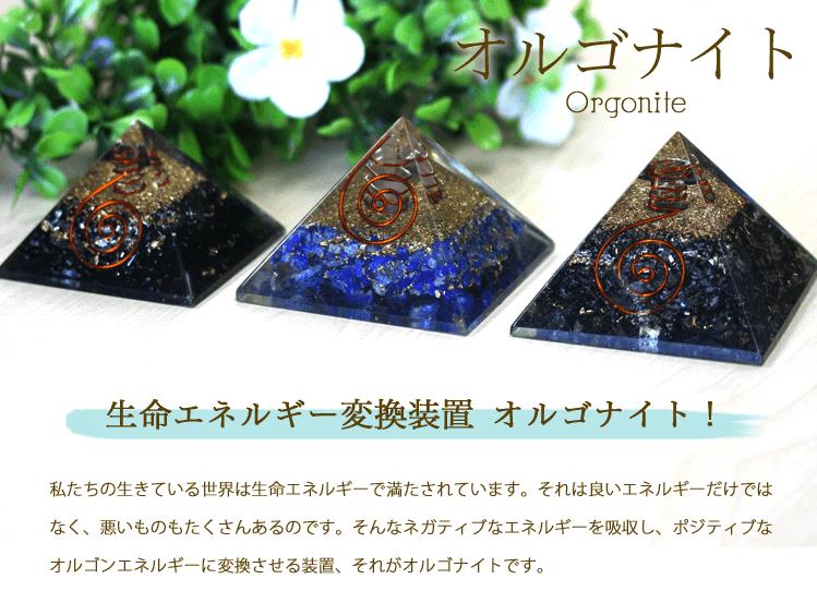 オルゴナイト1