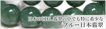 日本の国石、翡翠のなかでも特に希少な