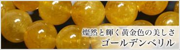 燦然と輝く黄金色の美しさ ゴールデンベリル