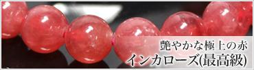 艶やかな極上の赤 インカローズ(最高級)
