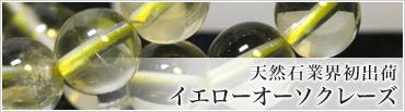 天然石業界初出荷【イエローオーソクレーズ】
