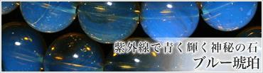 赤外線で青く輝く神秘の石【ブルー琥珀】
