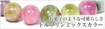 お菓子のような可愛らしさ【トルマリンミックスカラー】