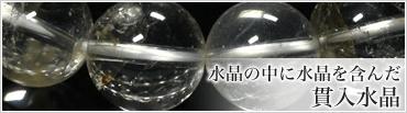 水晶の中に水晶を含んだ【貫入水晶】