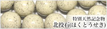 特別天然記念物【北投石(ほくとうせき)】