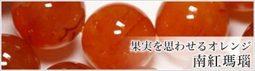 果実を思わせるオレンジ【南紅瑪瑙】