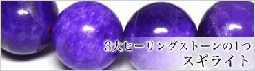 3大ヒーリングストーンの1つ【スギライト】