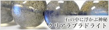 石の中に浮かぶ神秘【クリアラブラドライト】