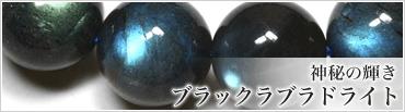 神秘の輝き【ブラックラブラドライト】