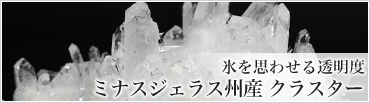 氷を思わせる透明度 ミナスジェラス州産クラスター