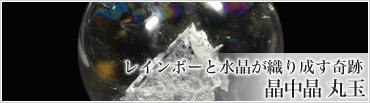 レインボーと水晶が織り成す奇跡 晶中晶丸玉