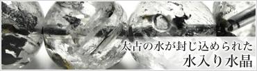 太古の水が封じ込められた水入り水晶
