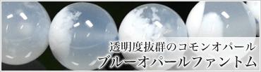 透明度抜群のコモンオパール ブルーオパールファントム