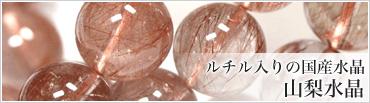 ルチル入りの国産水晶 山梨水晶