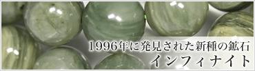 1996年に発見された新種の鉱石 インフィナイト
