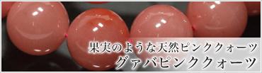 果実のような天然ピンククォーツ グァバピンククォーツ