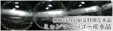 神秘の力が宿る特別な水晶 ミャンマーバゴー産水晶