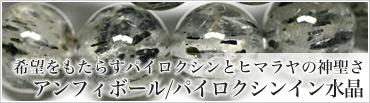 希望をもたらすパイロクシンとヒマラヤの神聖さ アンフィボール/パイロクシンイン水晶