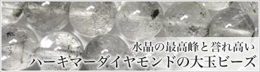 水晶の最高峰と誉れ高い ハーキマーダイヤモンドの大玉ビーズ