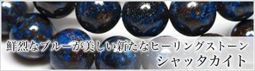 鮮烈なブルーが美しい新たなヒーリングストーン シャッタカイト