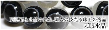 天眼石と水晶の共生、職人の技光る珠玉の逸品 天眼水晶