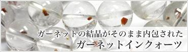 ガーネットの結晶がそのまま内包された ガーネットインクォーツ