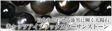 日食を思わせる漆黒に輝く太陽石 キャッツアイブラックスターサンストーン