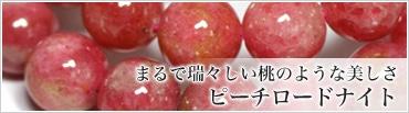 まるで瑞々しい桃のような美しさ ピーチロードナイト