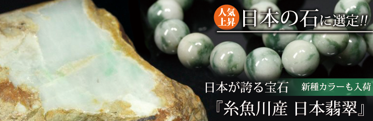 日本の石・糸魚川産翡翠