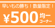 500円均一コーナー